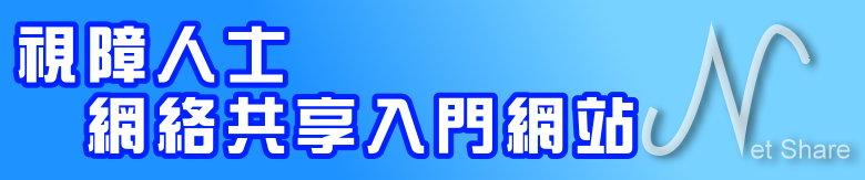 NetShare.HK 視障人士網絡共享入入門網站